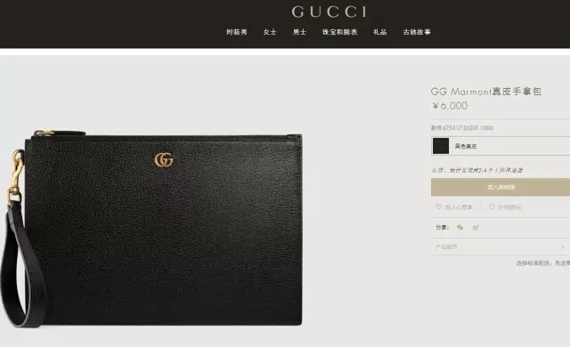 3775d10947b Fkers999  Gucci 2017 GC Clutch