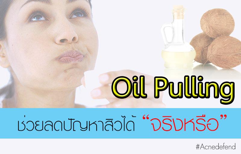 รักษาสิวด้วย Oil Pulling