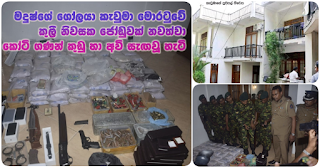 Madush's accomplice Kevuma' keeps couple in Moratuwa rented house and hides crores worth heroin and weapons there!