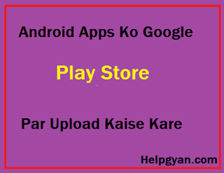 Android-Apps-Ko-Google-Play-Store-Par-Upload-Kaise-Kare