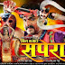 Bin Baja Sapera (2015) Bhojpuri Movie Trailer