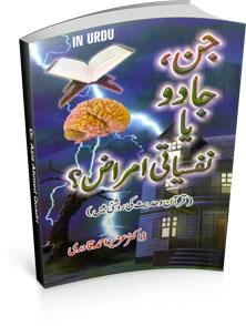 Jinn jadu ya nafsiyati amraz book