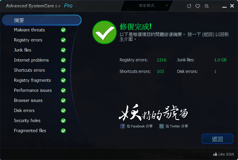 %25E5%259C%2596%25E7%2589%2587+012 - IObit Advanced SystemCare 好用的系統優化軟體