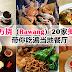万挠(Rawang)20家美食,带你吃遍当地餐厅!
