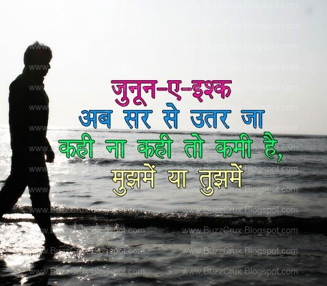 love sad hindi images