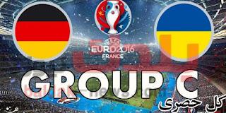 تفاصيل مباراة المانيا و اوكرانيا اليوم و القناة المجانية المفتوحة الناقلة للمباراة