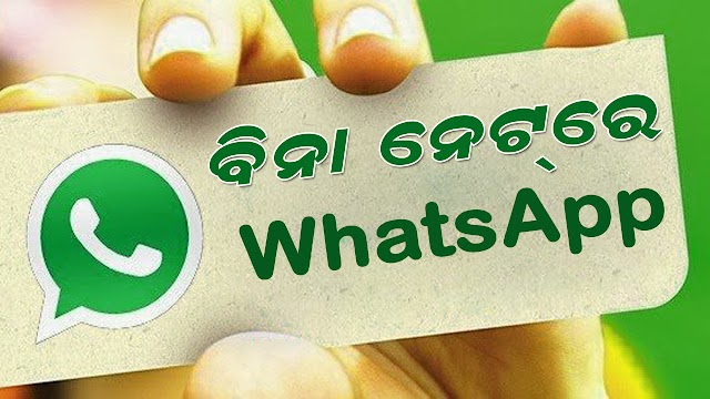 Very Good News Whatsapp use without Internet