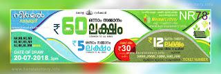 "KeralaLottery.info, ""kerala lottery result 20 7 2018 nirmal nr 78"", nirmal today result : 20-7-2018 nirmal lottery nr-78, kerala lottery result 20-07-2018, nirmal lottery results, kerala lottery result today nirmal, nirmal lottery result, kerala lottery result nirmal today, kerala lottery nirmal today result, nirmal kerala lottery result, nirmal lottery nr.78 results 20-7-2018, nirmal lottery nr 78, live nirmal lottery nr-78, nirmal lottery, kerala lottery today result nirmal, nirmal lottery (nr-78) 20/07/2018, today nirmal lottery result, nirmal lottery today result, nirmal lottery results today, today kerala lottery result nirmal, kerala lottery results today nirmal 20 7 18, nirmal lottery today, today lottery result nirmal 20-7-18, nirmal lottery result today 20.7.2018, nirmal lottery today, today lottery result nirmal 20-7-18, nirmal lottery result today 20.7.2018, kerala lottery result live, kerala lottery bumper result, kerala lottery result yesterday, kerala lottery result today, kerala online lottery results, kerala lottery draw, kerala lottery results, kerala state lottery today, kerala lottare, kerala lottery result, lottery today, kerala lottery today draw result, kerala lottery online purchase, kerala lottery, kl result,  yesterday lottery results, lotteries results, keralalotteries, kerala lottery, keralalotteryresult, kerala lottery result, kerala lottery result live, kerala lottery today, kerala lottery result today, kerala lottery results today, today kerala lottery result, kerala lottery ticket pictures, kerala samsthana bhagyakuri"