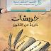 كتاب خربشات خارجة عن القانون لأدهم شرقاوي pdf كامل