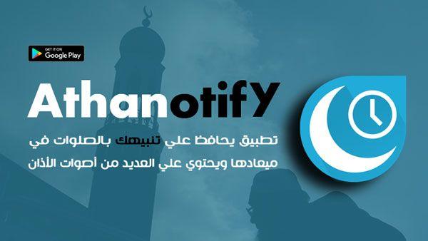 تطبيق Athanotify عرض أوقات الصلاة والوقت المتبقي وأختيار المؤذن المفضل لديك والأذكار وميزات عديدة