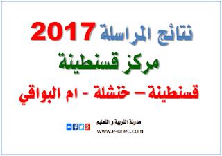 نتائج المراسلة 2017  قسنطينة - خنشلة - ام البواقي