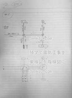 複線図の練習ノートの画像です。
