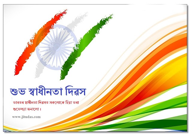 Assamese Independence Day 15,th August wishes 2017