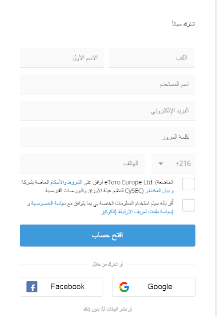 التسجيل في موقع ايتورو