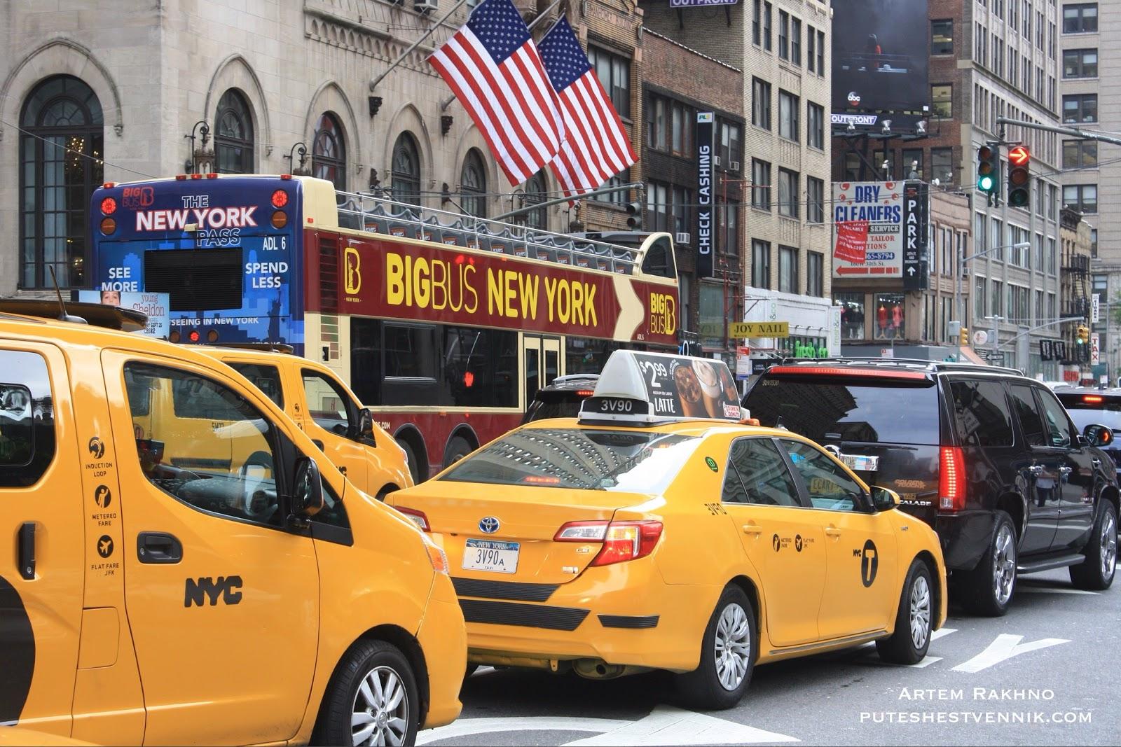 Путешествие в Нью-Йорк
