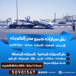 ونشات و خدمة سيارات العاصمة الكويت