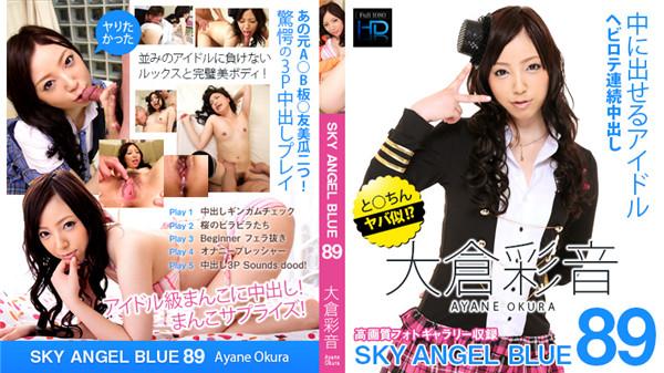 UNCENSORED XXX-AV 22909 スカイエンジェルブルー Vol.89 Part3 大倉彩音, AV uncensored