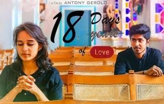 18 Days of Love – New Tamil Short Film 2018