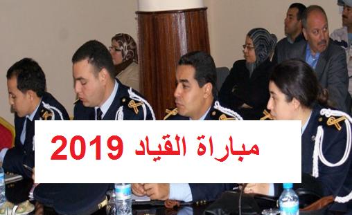 إعلان عن مباراة القياد توظيف 130 منصب فوج 2019