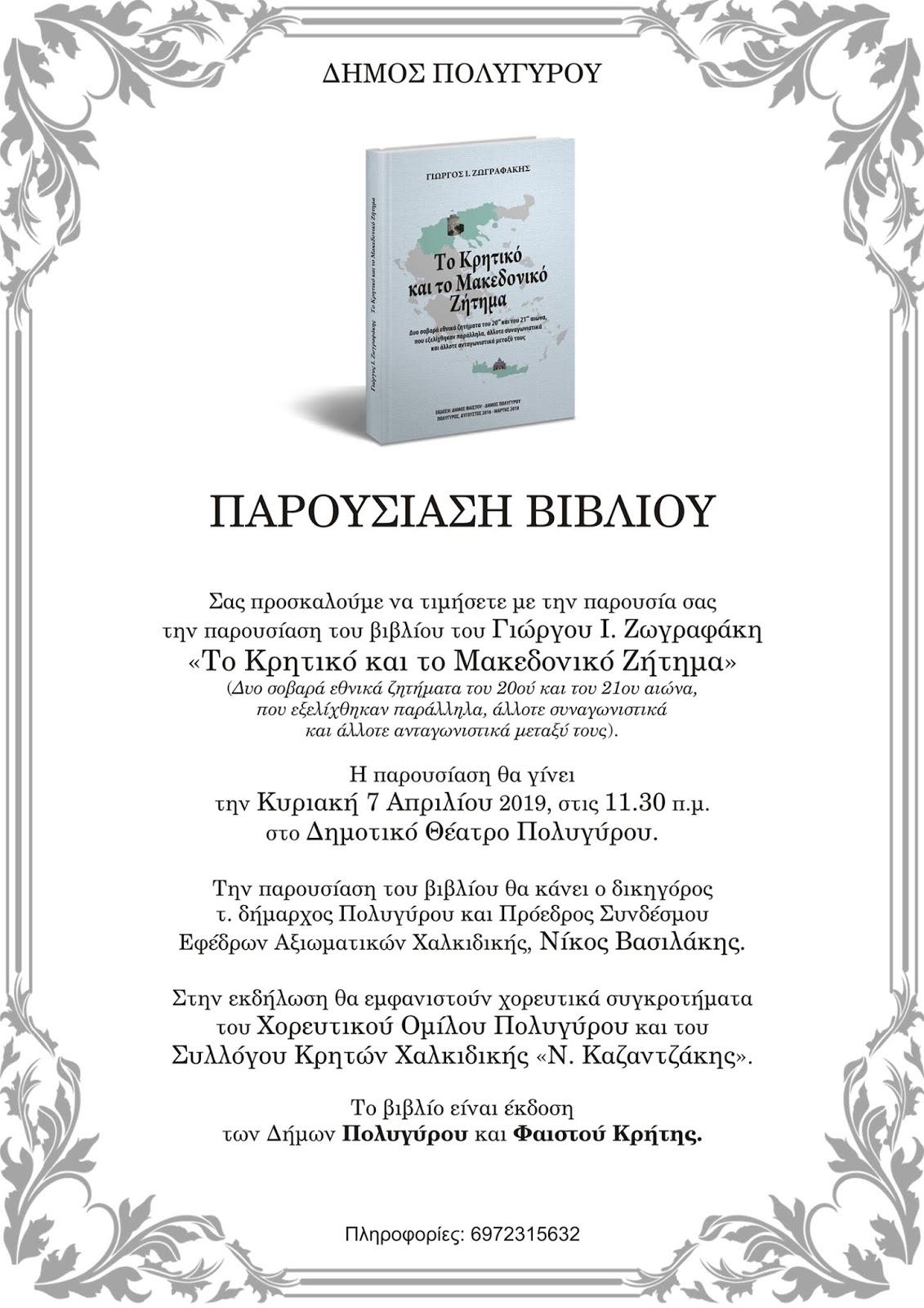 Παρουσίαση βιβλίου Γ. Ζωγραφάκη «Το Κρητικό και το Μακεδονικό Ζήτημα»