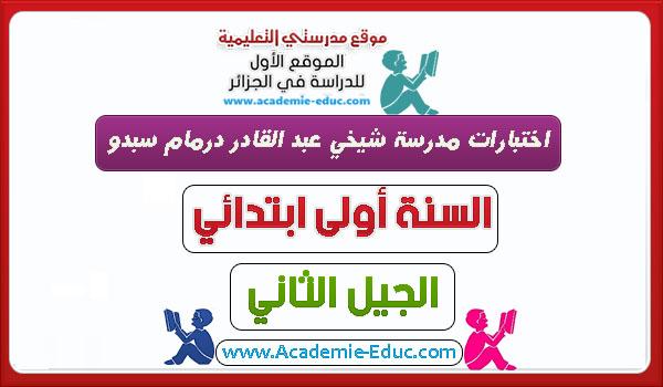 اختبارات مدرسة شيخي عبد القادر درمام سبدو السنة اولى ابتدائي الجيل الثاني
