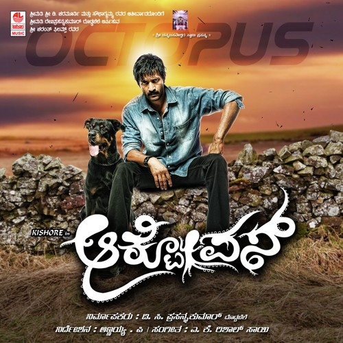 amruthavarshini kannada movie mp3 song