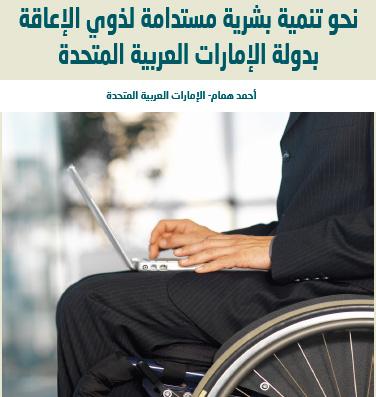 نحو تنمية بشرية مستدامة لذوي الإعاقة بدولة الإمارات العربية المتحدة