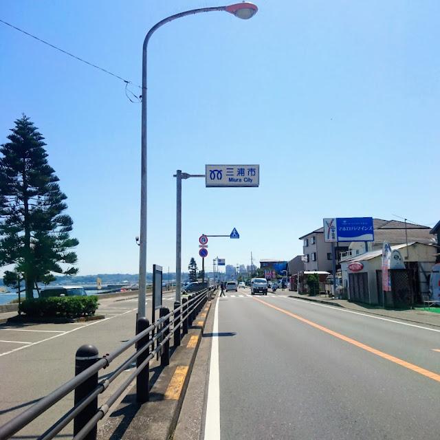 津久井浜 三浦市