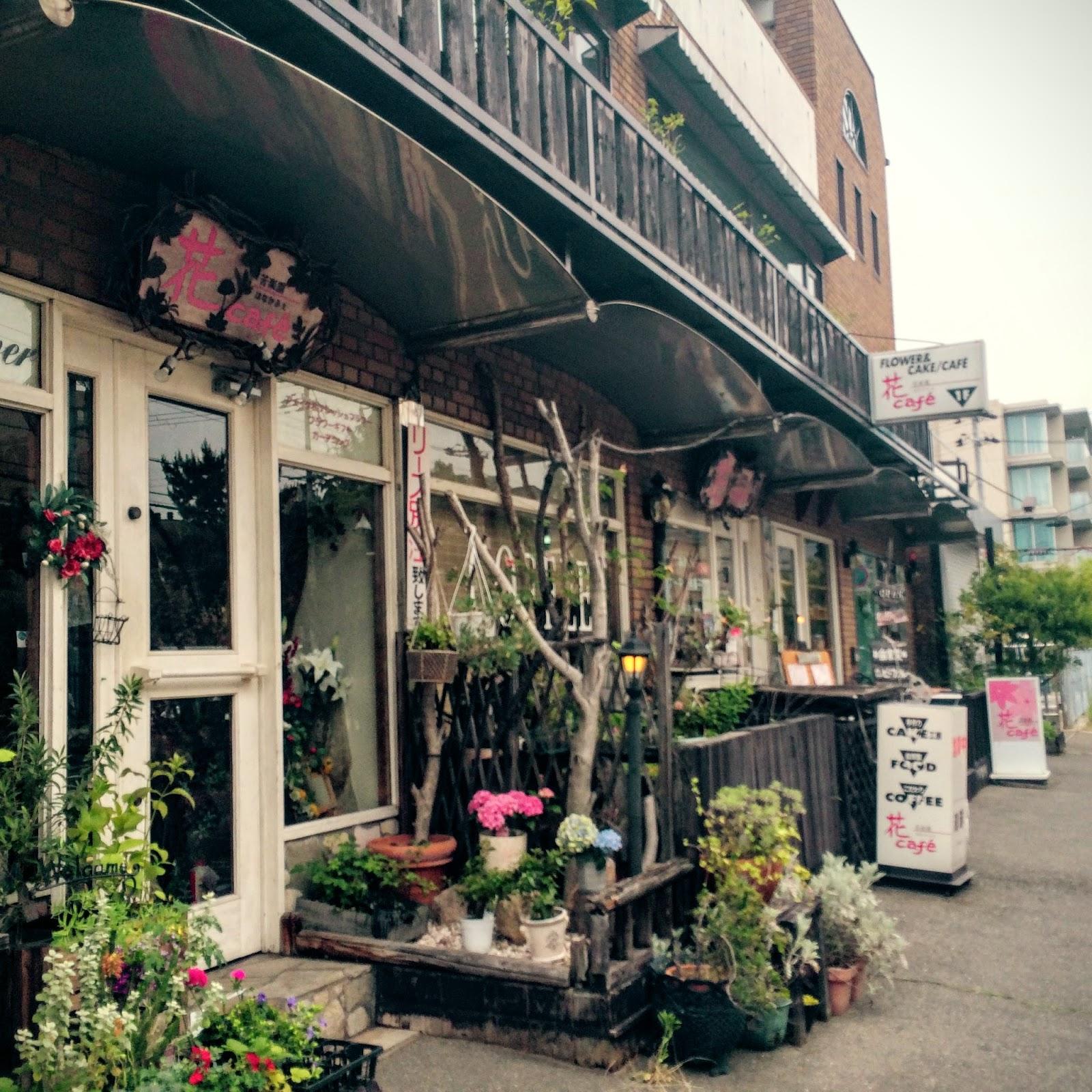 苦楽園の花カフェ(cafe)に到着