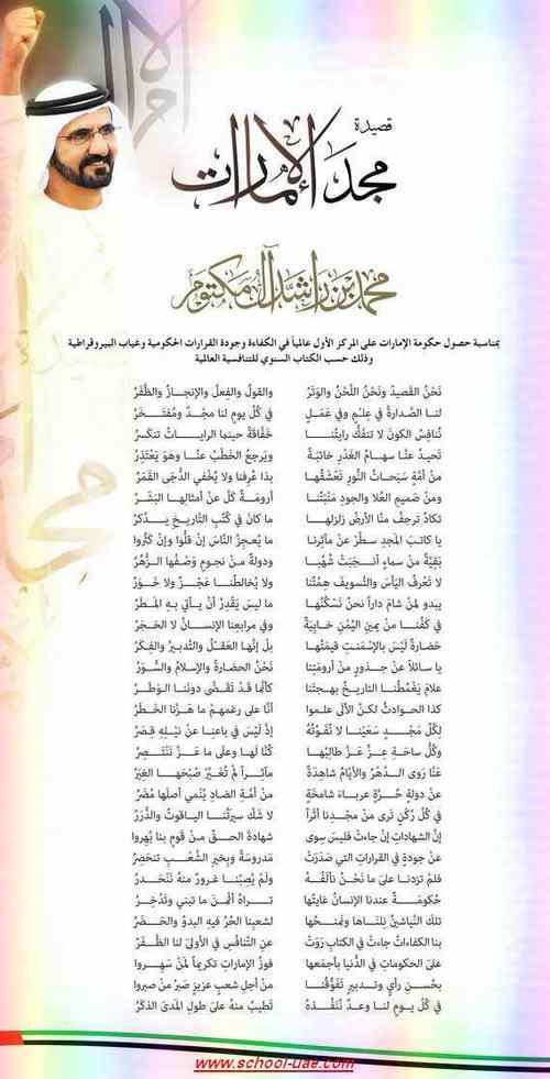 شعر مجد الامارات مادة اللغة العربية للصف السادس الفصل الاول 2020- مدرسة الامارات