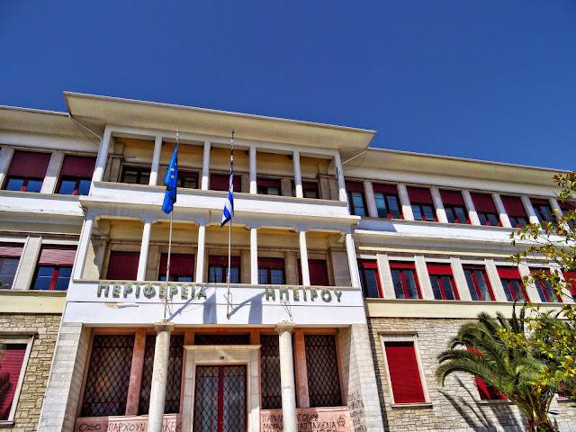 Θεσπρωτία: Ανακοίνωση αποφάσεων της Ο.Ε. της Περ.Ηπείρου-Οι αποφάσεις για την Π.Ε.Θεσπρωτίας