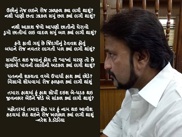 उछीनुं तेज लइने रोज झळहळ क्या लगी थाशुं? Gujarati Gazal By Naresh K. Dodia