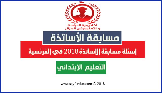 اسئلة مسابقة الاساتذة 2018 في الفرنسية التعليم الابتدائي