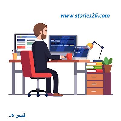 قصص نجاح | 8 اسباب للتفوق والنجاح فى العمل - قصص 26