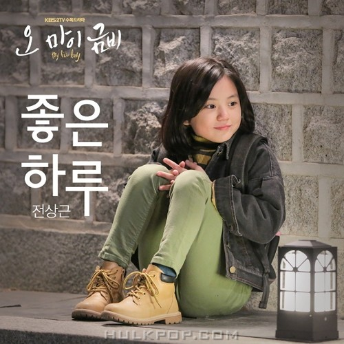 Jeon Sang Geun – Oh My Geum-Bi OST Part.2