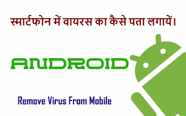 Android Virus, Android Antivirus