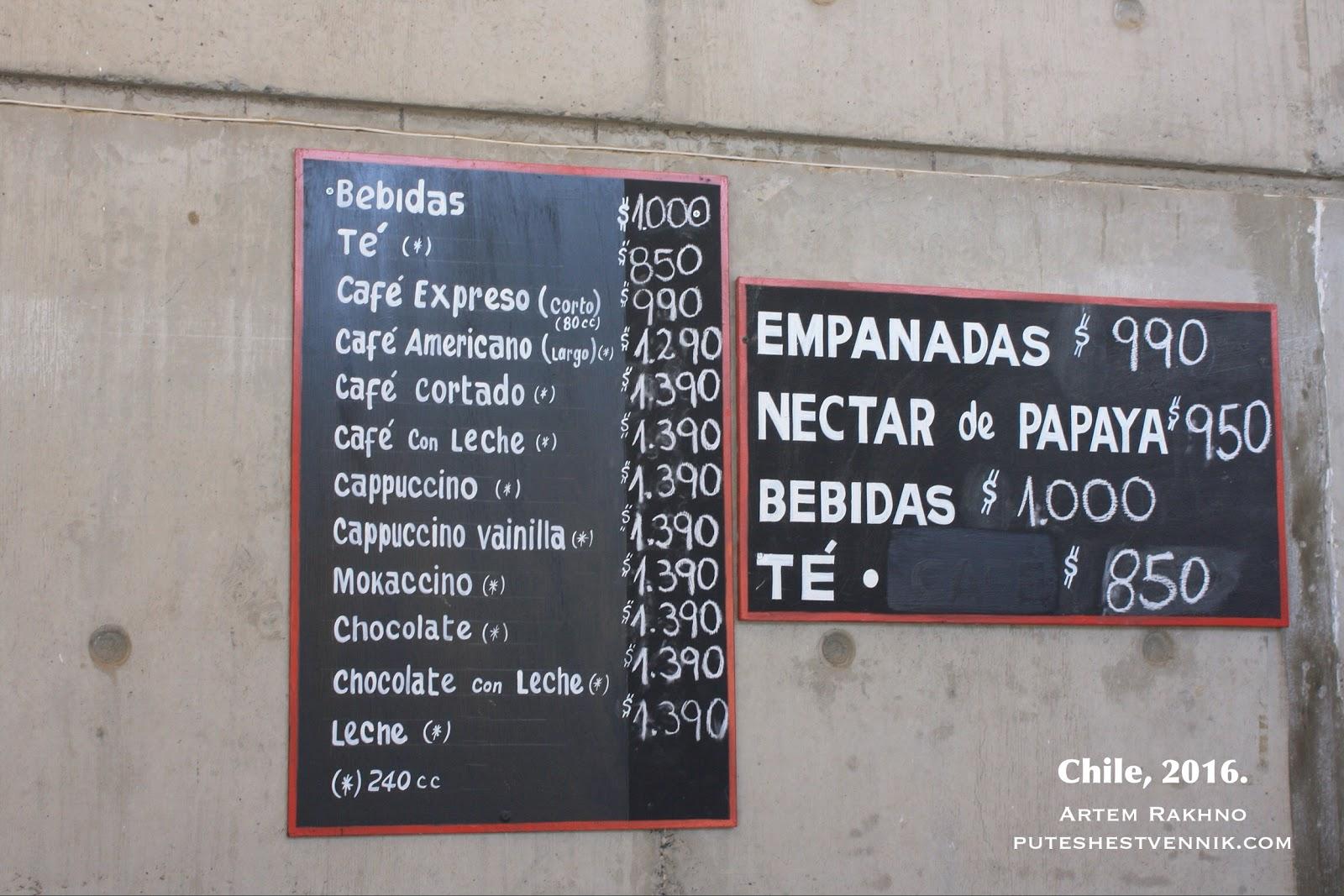 Прайс-лист в магазине в Чили