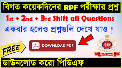 RPF Question Download February 2019 | RPF Question pdf download