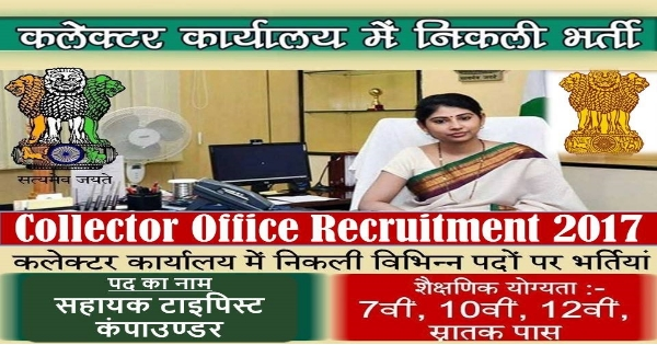 Osmanabad Collector Office Recruitment 2017 - Inspirational Interior