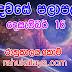 රාහු කාලය | ලග්න පලාපල 2020 | Rahu Kalaya 2020 |2020-12-16