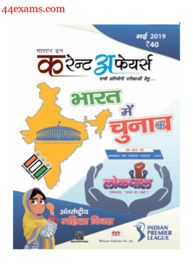 मास्टर इन कर्रेंट अफेयर्स (मई 2019 ) : सभी प्रतियोगी परीक्षा हेतु हिंदी पीडीऍफ़ पुस्तक |  Master in Current Affairs (May 2019) : For All Competitive Exam Hindi PDF Book