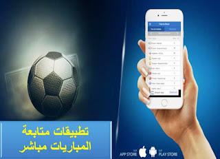 أفضل تطبيقات مشاهدة كرة القدم مباشرة 2019
