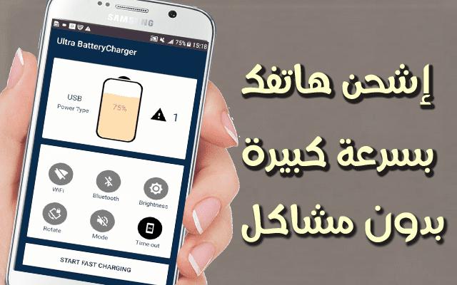 سارع لتحميل هذا التطبيق الجديد واشحن هاتفك بسرعة كبيرة دون انتظار طويلا
