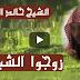 زوجوا الشباب - خالد الراشد - محاضرة فيديو و صوت و مكتوبة