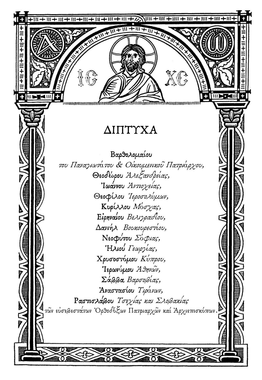 Νάξιοι Μελιστές: Τελετουργικά θέματα (π΄) Η μνημόνευση των Διπτύχων στη Θεία Λειτουργία! Από τον Λειτουργιολόγο Γεώργιο Ζαραβέλα