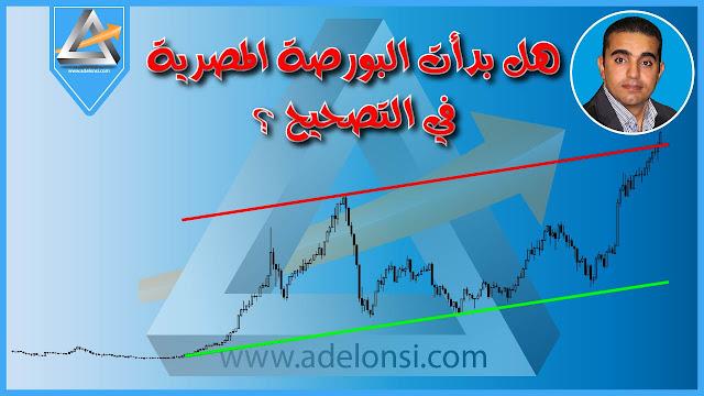 مقال لتوضيح هل بدأت البورصة المصرية في عملية التصحيح ؟