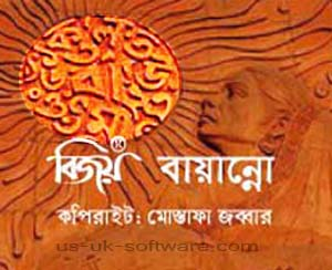 Bijoy Bayanno Updated 32 64bit Full Version Download For All OS system
