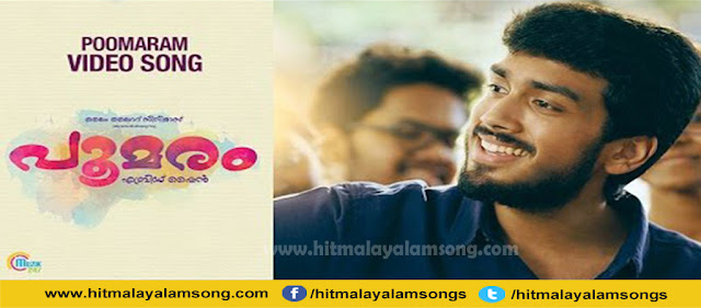 POOMARAM MALAYALAM MOVIE SONG