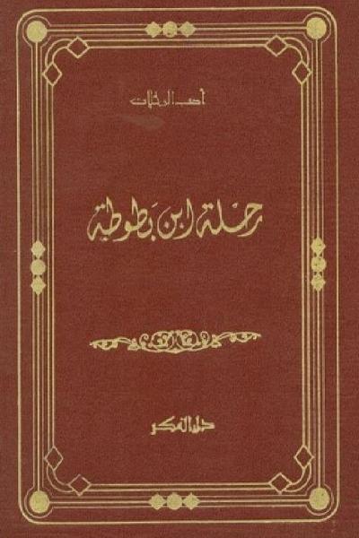 تحميل كتاب رحلات ابن بطوطة pdf