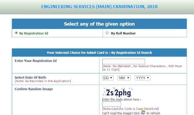 UPSC-E-Admit-Card